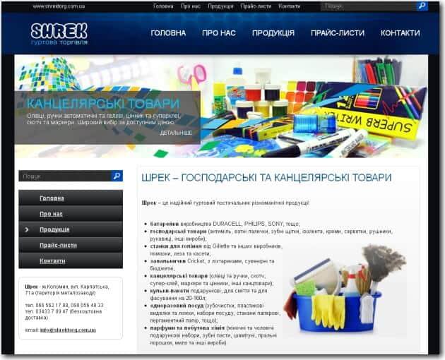 shrektorg.com.ua