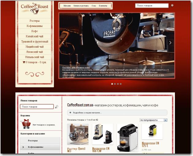 coffeeroaster.com.ua